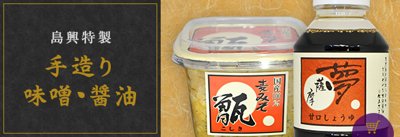 手造り味噌・醤油